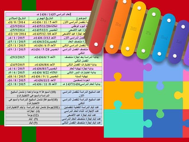 لعبة 16 by Rabab alSafwan
