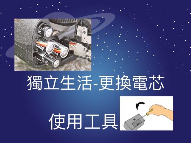 更換電芯 by Li Ken