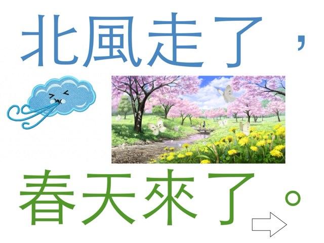 北風走了,春天來了。 by Zhang Laoshi