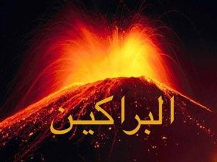 لعبة 41 by Tosh al3nzy