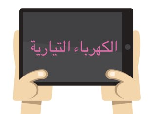 لعبة 15 by Rawah Bokhari