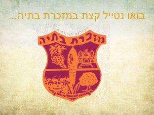 טיול למזכרת בתיה by Ron haviv