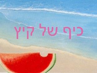 כיף של קיץ by Doritos menashe
