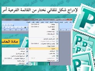 الناشر المكتبي- سادس - سارة الشمري  by Sara sh