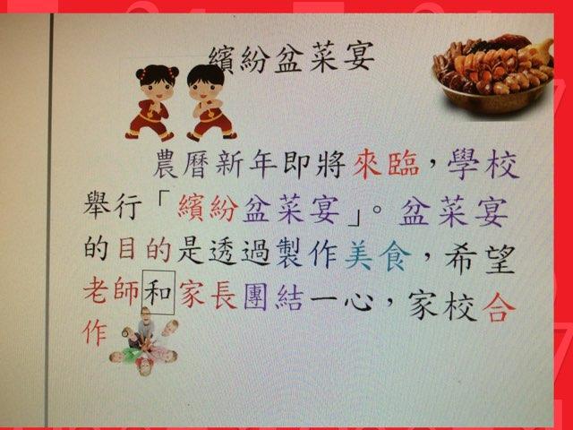 繽紛盆菜宴 by Student Hongchi