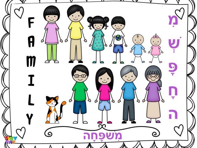 משפחה Family Members by YR Zegze