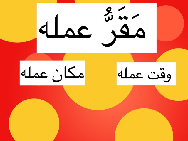 لعبة 33 by Nader Almalki
