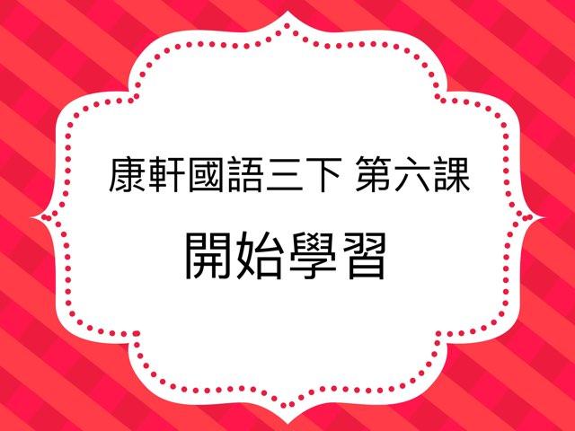 康軒國語三下 第六課 by Union Mandarin 克