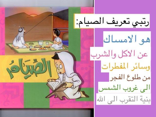 الصيام وانواعه by بشاير الكندري