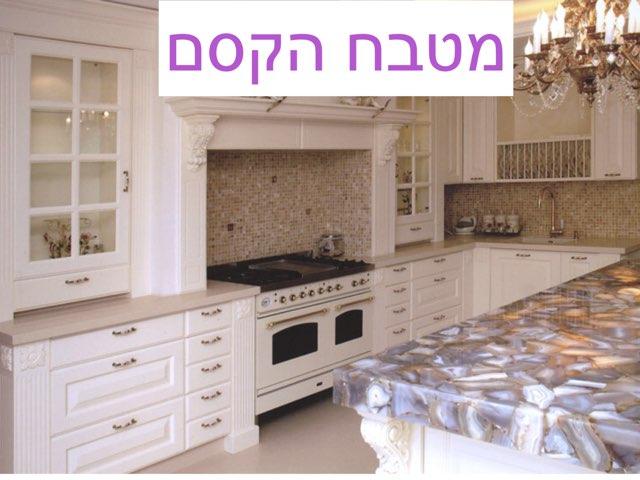 המטבח הקסום by Ruthi ron