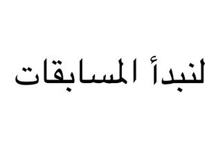 لعبة 10 by مريوم البلوشي