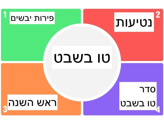 משחק 124 by Ortal Hadad