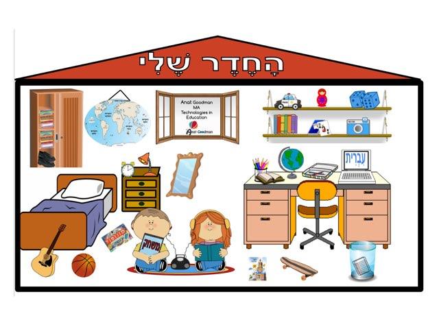 החדר שלי by Anat Goodman