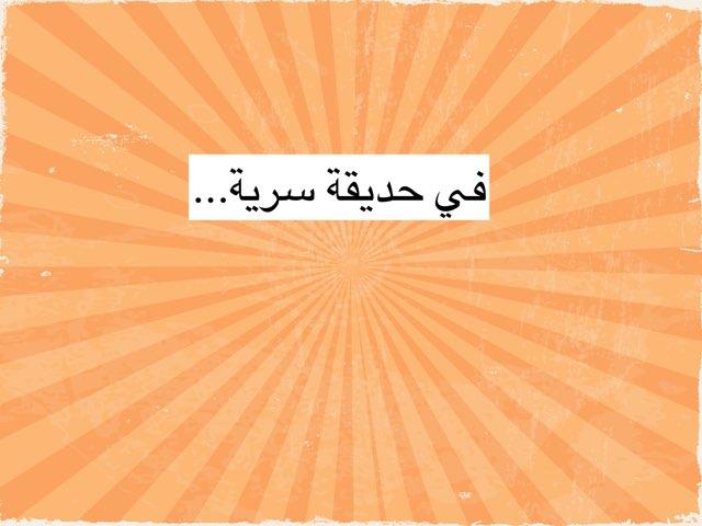 لعبة 2 by مساعد العازمي