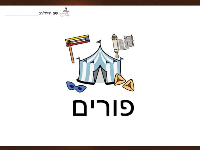 פורים - זיהוי מילים, סמלים וצלילים by Hadar Sanders