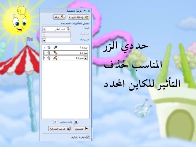 ليلى عياش الدرس  by LooLoo Ayyash