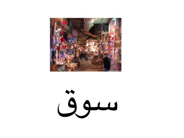 لعبة 13 by Riham Hammad