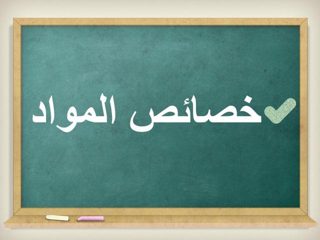 خصائص المواد by sondos qabbani