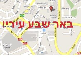 באר שבע עירי by Golda Langer