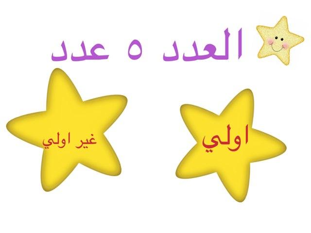 الاعداد الاوليه by maha oraif