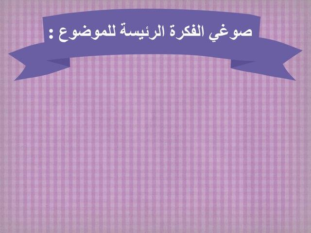 الحصة الاولى by Shaagi Alshmaly