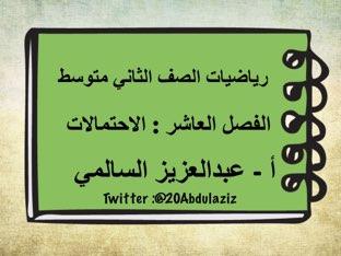 الفصل العاشر الاحتمالات by Abdulaziz Alsalmi
