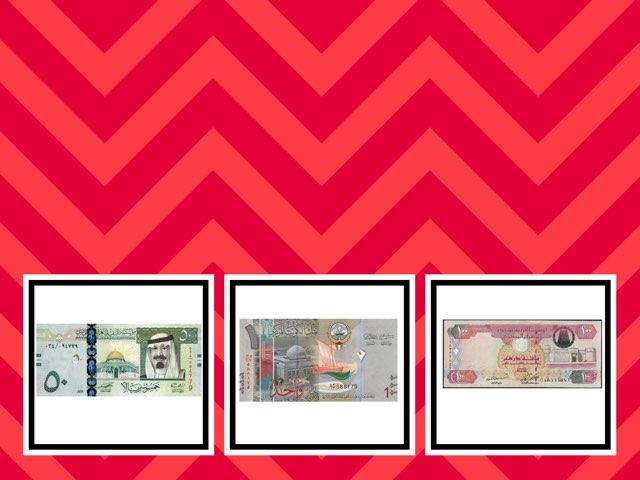 النقود  by Noura Alr