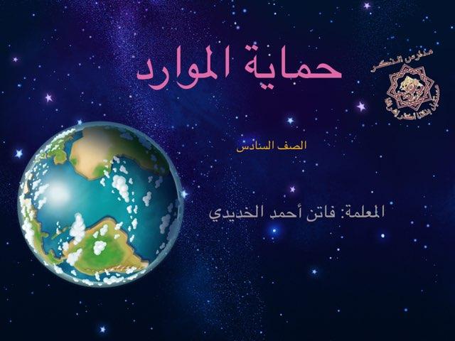 مدارس الذكر علوم سادس by Fatin Alkhodidi