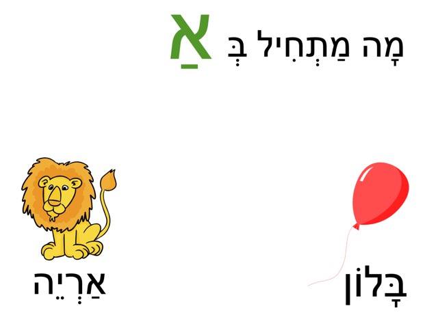 צליל פותח-מה מתחיל ב? by Anat Rizenman Beit Issie Shapiro