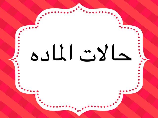 حالات الماده by Nouf Al_harbi