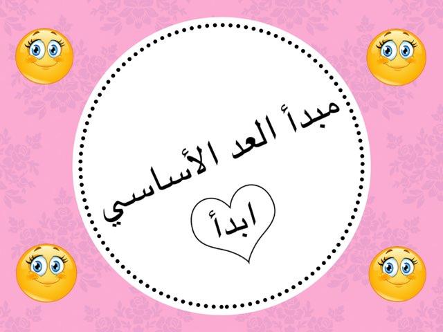 مبدأ العد الأساسي  by Joudiamer Alkhateeb