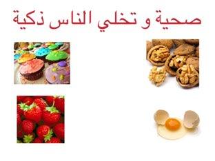 الصحة2 by Mariam Waleed