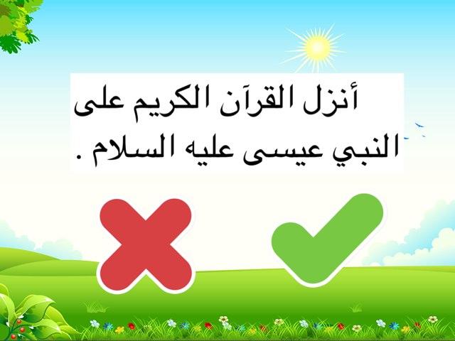 اسماء القرآن by Abla Bashayer