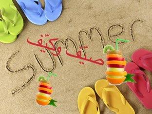 صيف by Narmeen Ibrahim ibrahim
