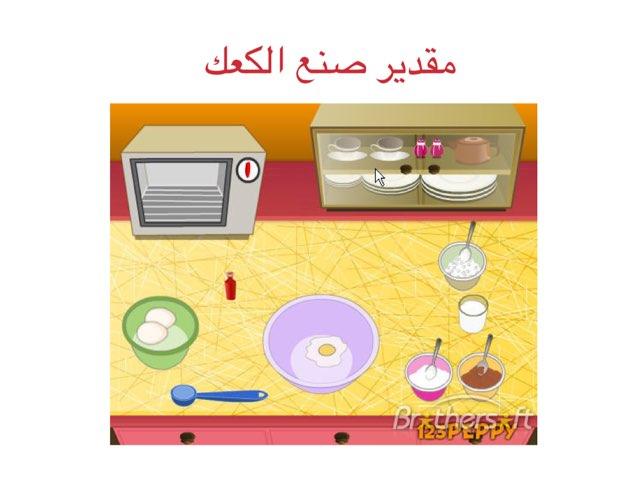 لعبة طبخ by Fai fai