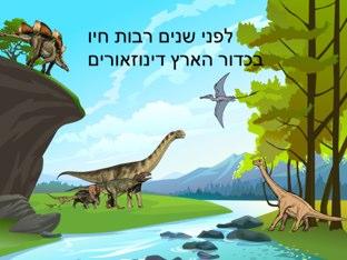 דינוזאורים התאמת כמות לספרה by יעל מרלין