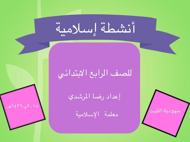 أنشطة إسلامية  by الدعوة إلى الله Rida Elmorshedy
