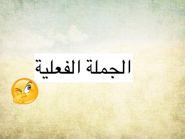 الجملة الفعلية by Um Hamad