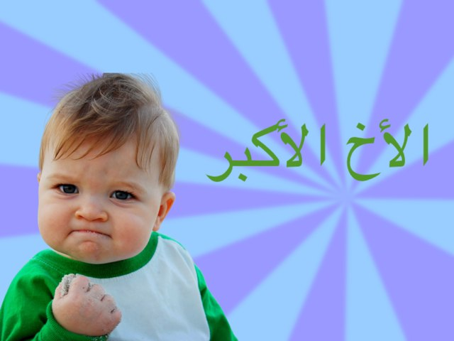 الأخ الكبير by Alaa Lolo
