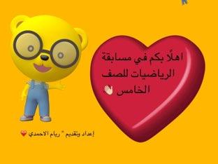 مسابقة الرياضيات للصف الخامس by ريام الاحمدي