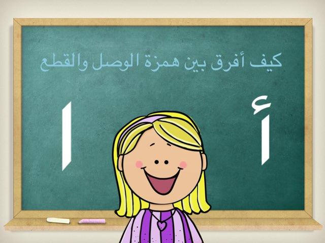 همزة الوصل by mona alotaibi