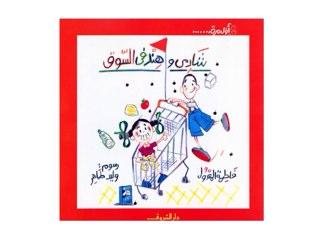 قصة شادي و هند بالسوق by Riham Hammad