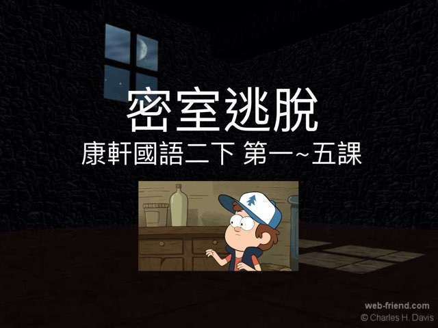 康軒國語二下1~5課 密室逃脫 by Union Mandarin 克