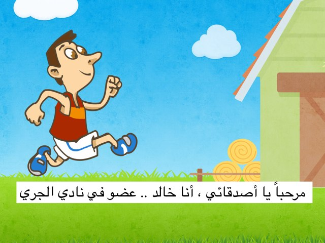 مسابقة الجري by Hawra Jameel