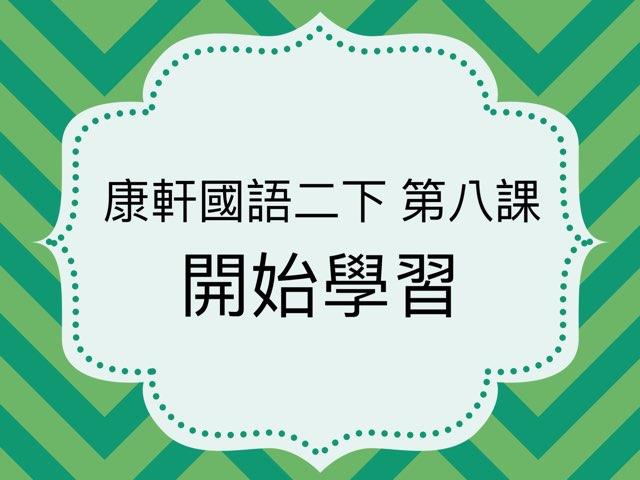 康軒國語二下 第八課 by Union Mandarin 克