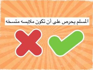 لعبة 69 by Abla Bashayer