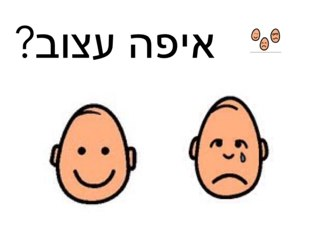 שמח או עצוב by טל לוי