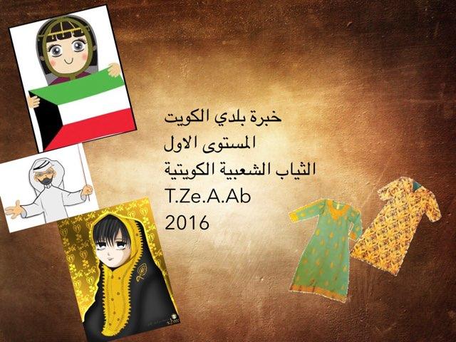 مسابقات الثياب الشعبية الكويتية by T.Ze.A. Ab.