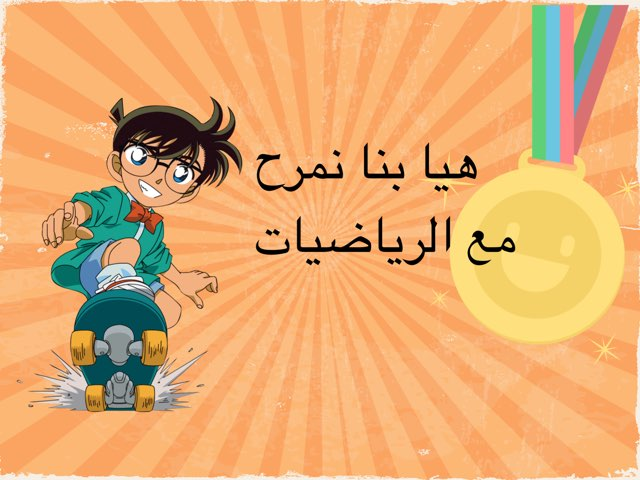 درس فراغ العينة by Nouf ali