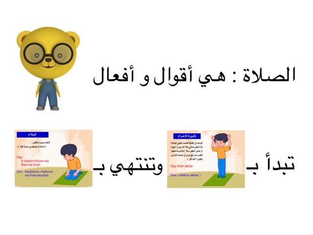 الصلاة by Noor Alabbasi